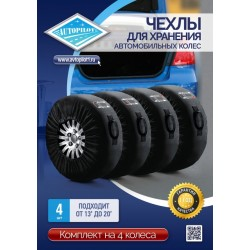 Чехлы для хранения автомобильных колес в Донецке