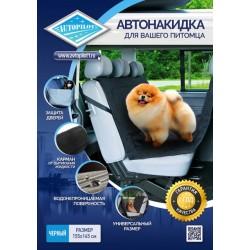 Чехол для перевозки животных в Донецке