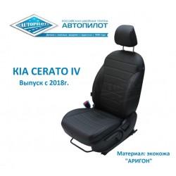Авточехлы Автопилот для Kia Cerato 4 (2018+) в Донецке